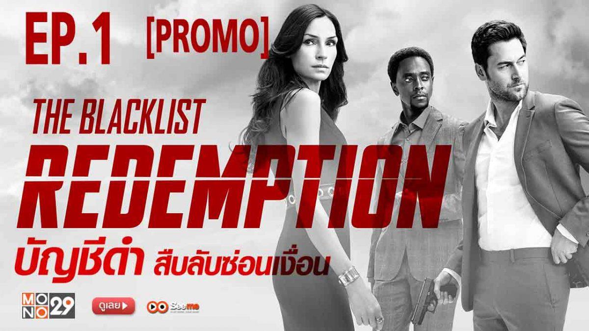 The Blacklist Redemption บัญชีดำสืบลับซ่อนเงื่อน