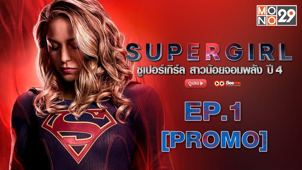 Supergirl ซูเปอร์เกิร์ล สาวน้อยจอมพลัง ปี 4