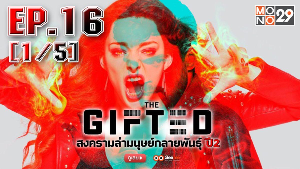 The Gifted สงครามล่ามนุษย์กลายพันธุ์ ปี 2