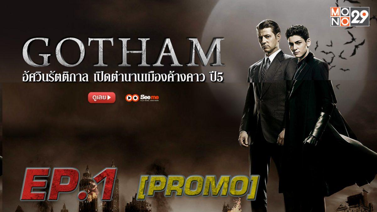 Gotham อัศวินรัตติกาล เปิดตำนานเมืองค้างคาว ปี 5