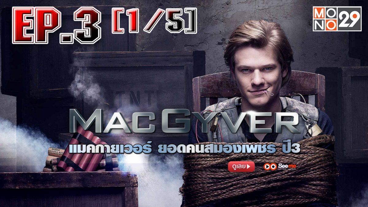 MacGyver ยอดคนสมองเพชร ปี3