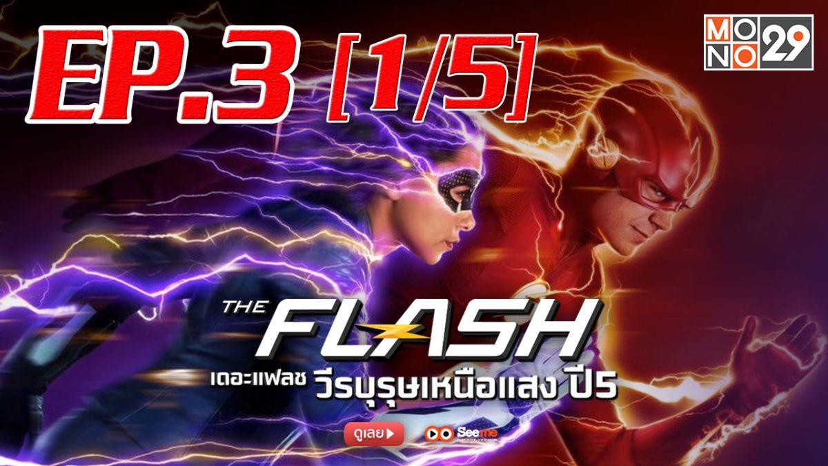 The Flash เดอะ แฟลช วีรบุรุษเหนือแสง ปี5