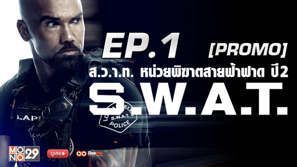 S.W.A.T. หน่วยพิฆาตสายฟ้าฟาด ปี 2