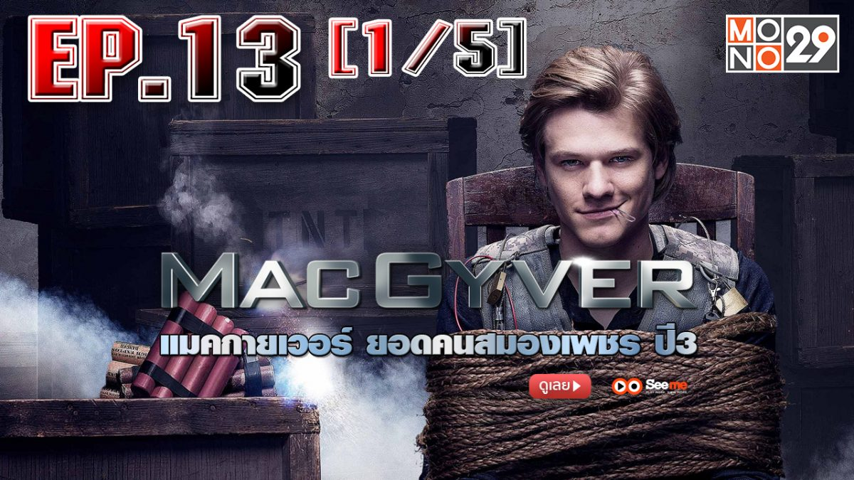 MacGyver ยอดคนสมองเพชร ปี 3