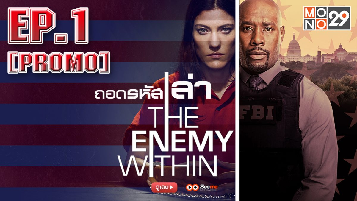 The Enemy Within ถอดรหัสล่า ปี 1
