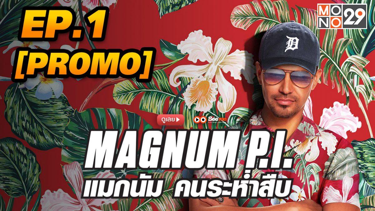 Magnum P.I. แมกนัม คนระห่ำสืบ ปี 1