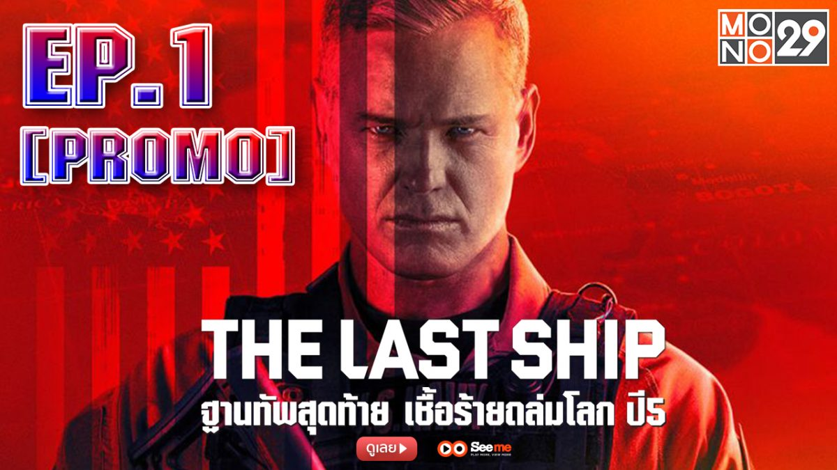 THE LAST SHIP ฐานทัพสุดท้าย เชื้อร้ายถล่มโลก ปี 5