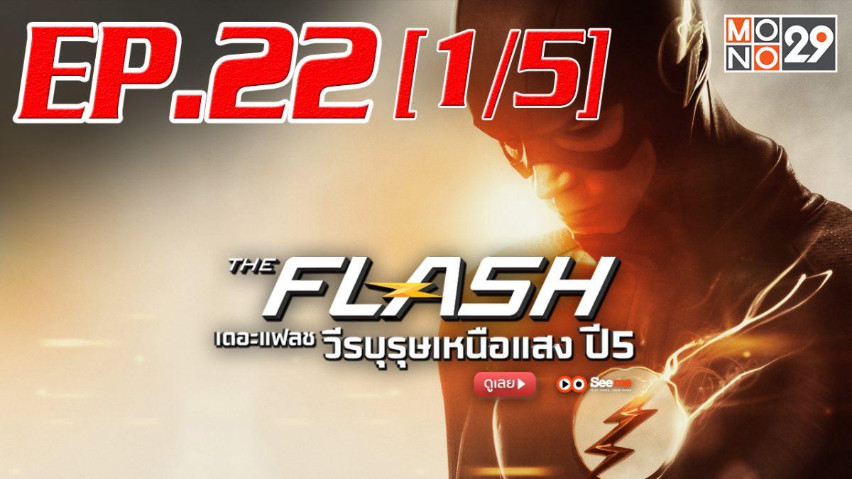 The Flash เดอะ แฟลช วีรบุรุษเหนือแสง ปี 5