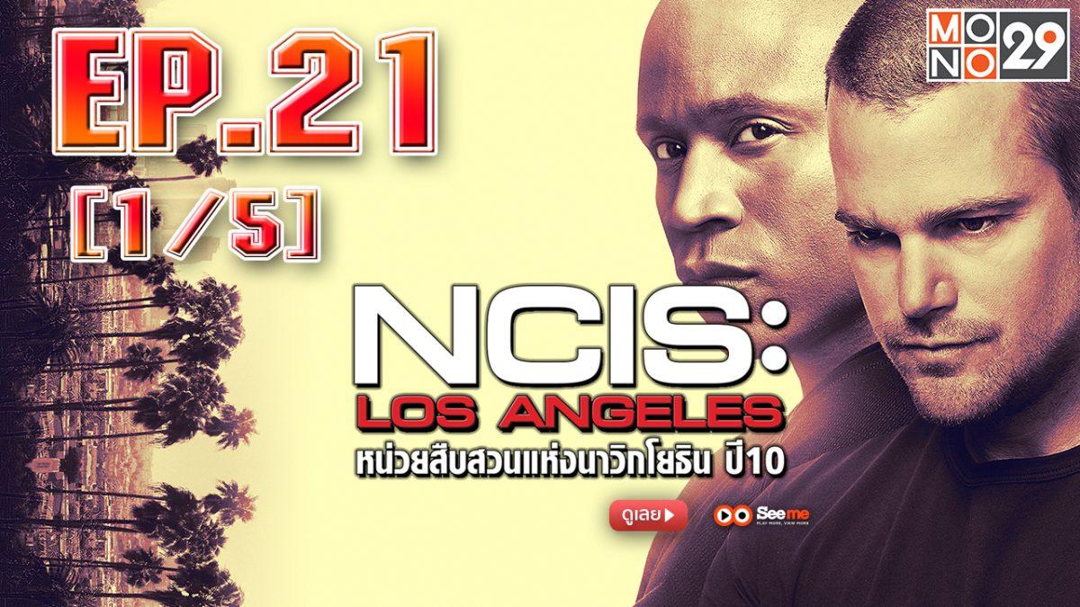 NCIS : Los Angeles หน่วยสืบสวนแห่งนาวิกโยธิน ปี 10
