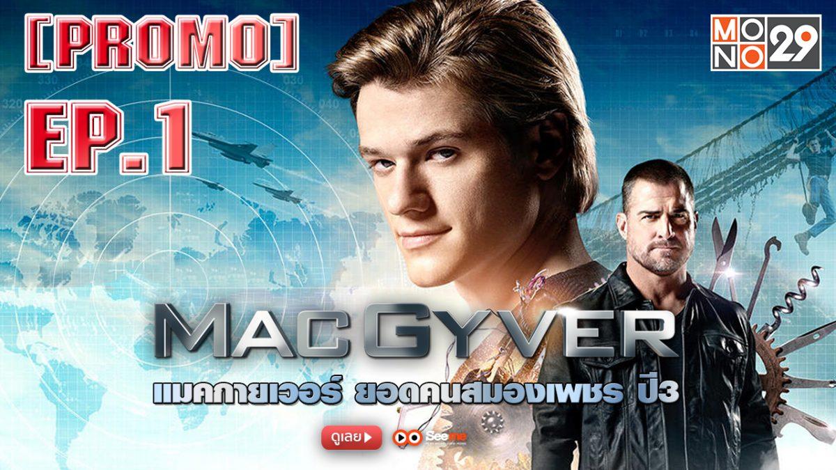 MacGyver แมคกายเวอร์ ยอดคนสมองเพชร ปี 3