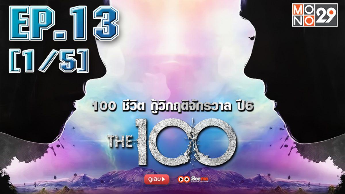 The 100 100 ชีวิต กู้วิกฤตจักรวาล ปี 6