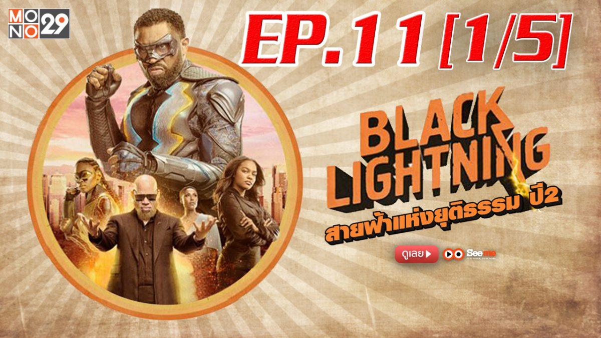 Black Lightning สายฟ้าแห่งยุติธรรม ปี 2