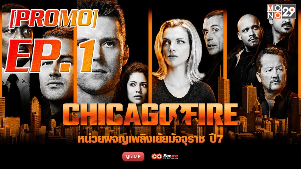 Chicago Fire หน่วยผจญเพลิงเย้ยมัจจุราช ปี 7