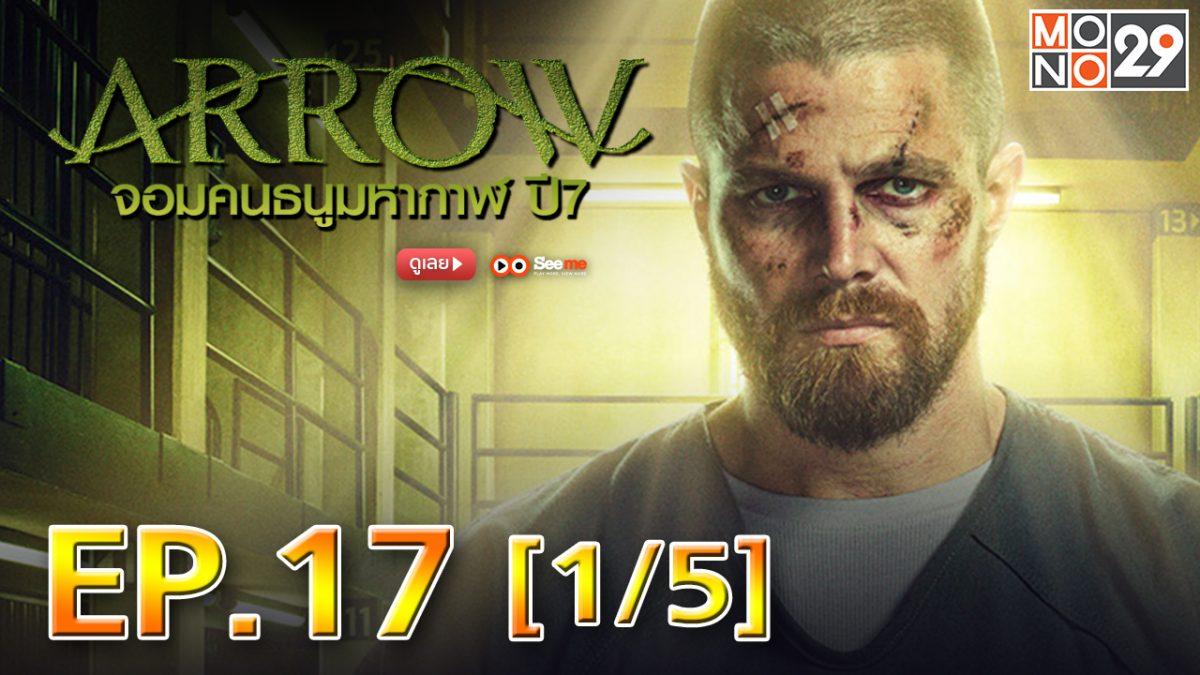Arrow จอมคนธนูมหากาฬ ปี 7