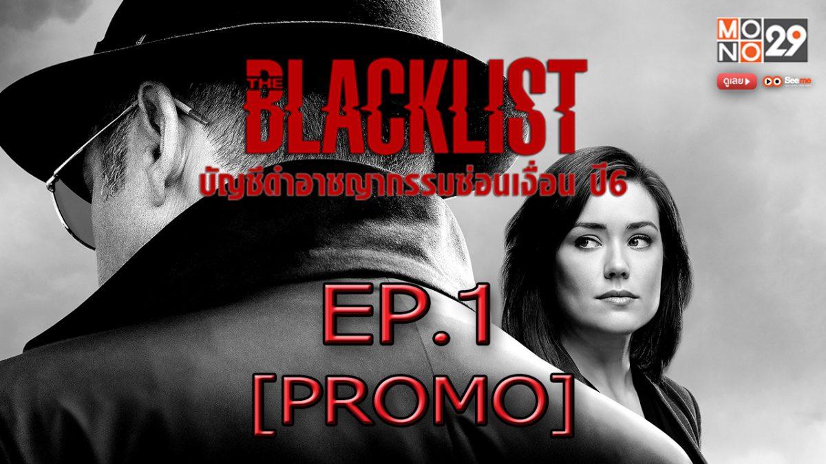 The Blacklist บัญชีดำอาชญากรรมซ่อนเงื่อน ปี6