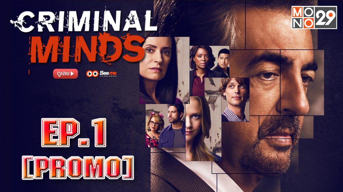 Criminal Mind ทีมแกร่งเด็ดขั้วอาชญากรรม ปี 14