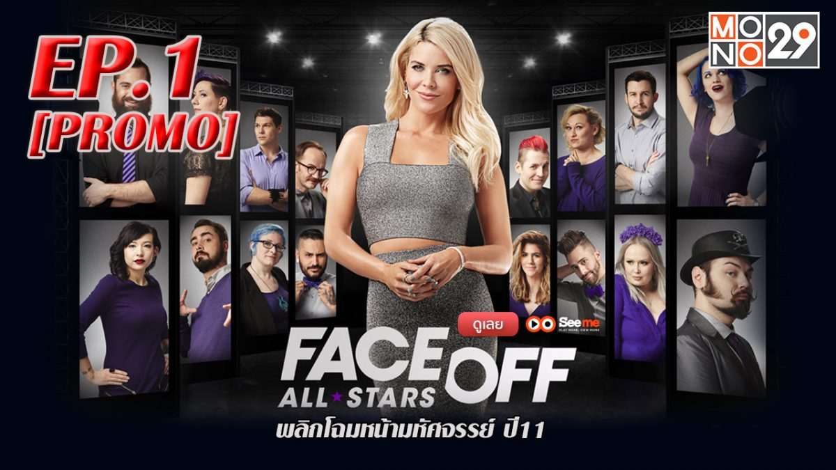 Face Off พลิกโฉมหน้ามหัศจรรย์ ปี11