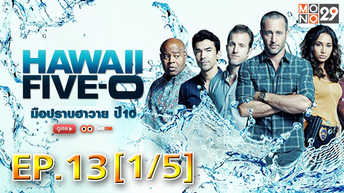 Hawaii Five-0 มือปราบฮาวาย ปี 10