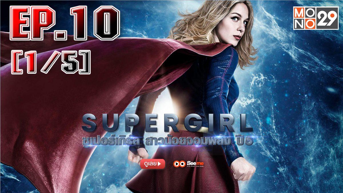 Supergirl สาวน้อยจอมพลัง ปี 5