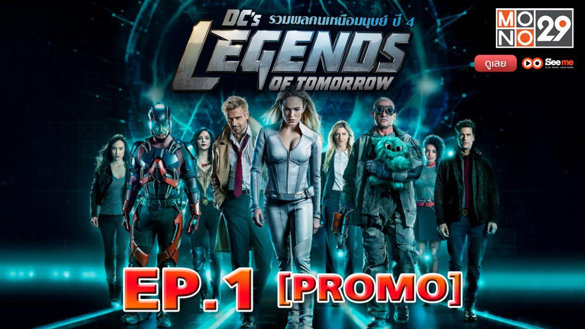 DC's Legends of Tomorrow รวมพลคนเหนือมนุษย์ ปี 4