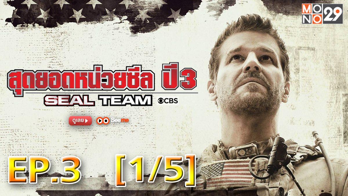Seal Team สุดยอดหน่วยซีล ปี3