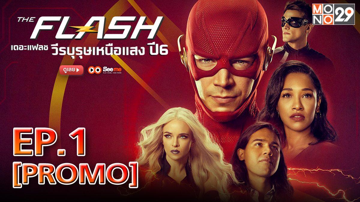 The Flash วีรบุรุษเหนือแสง ปี 6