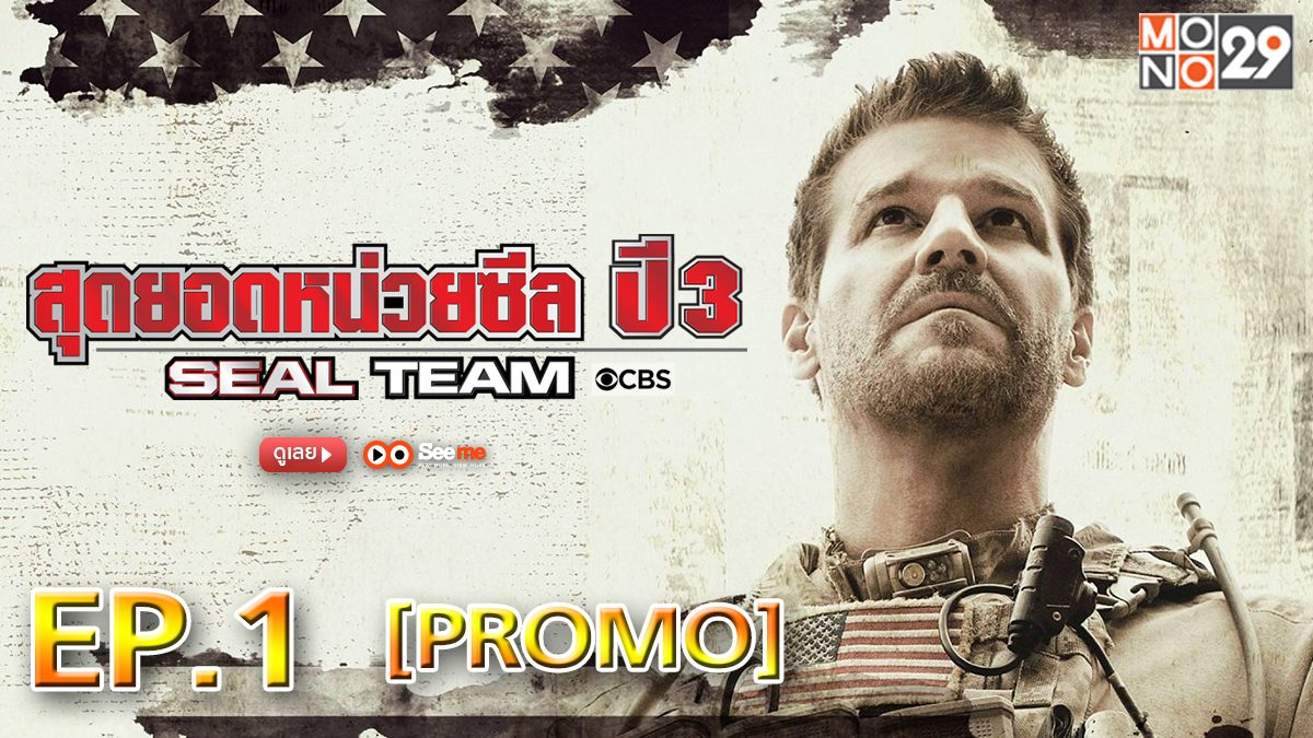 Seal Team สุดยอดหน่วยซีล ปี 3