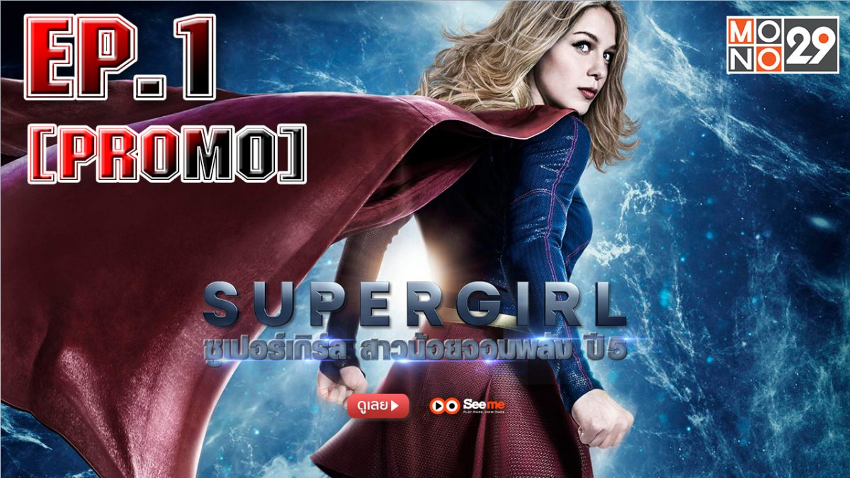 SuperGirl ซูเปอร์เกิร์ล สาวน้อยจอมพลัง ปี 5