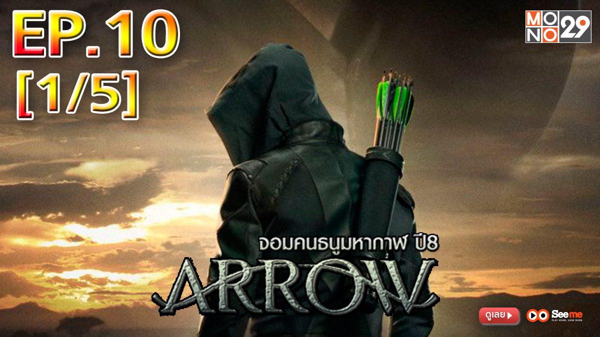 Arrow จอมคนธนูมหากาฬ ปี 8