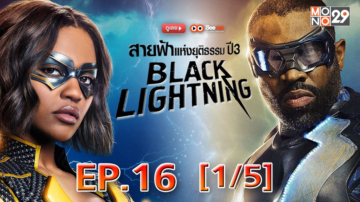 Black Lightning สายฟ้าแห่งยุติธรรม ปี 3