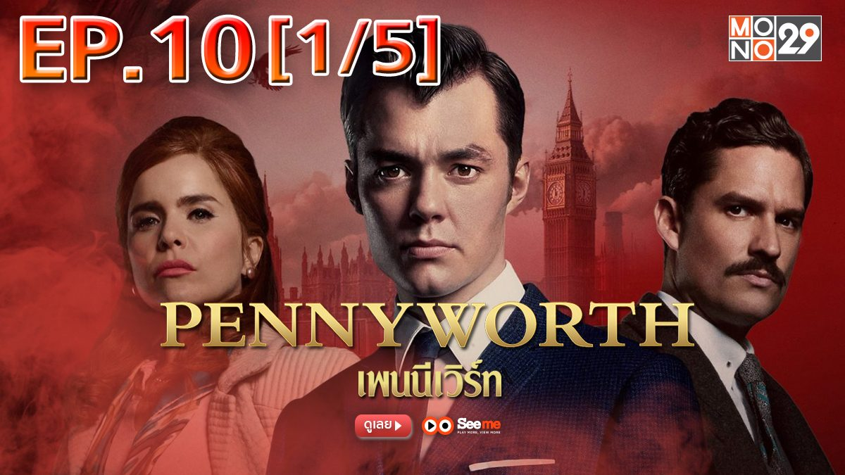 Pennyworth เพนนีเวิร์ท ปี 1