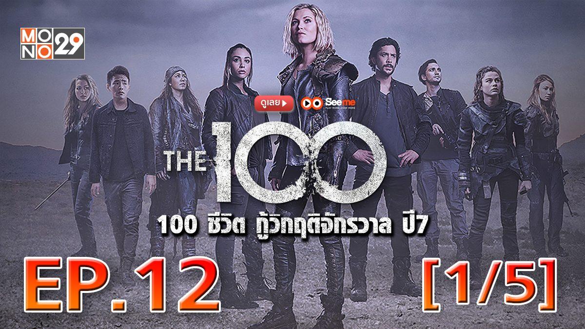 The 100 ร้อยชีวิต กู้วิกฤติจักรวาล ปี7